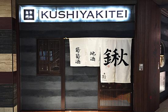 九志焼亭大手町店