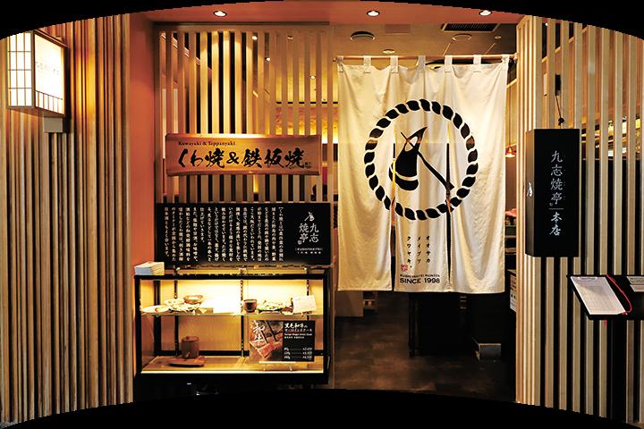 九志焼亭本店大阪高島屋